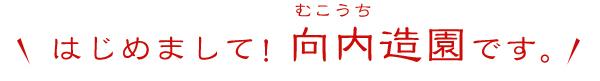 兵庫県を中心としたエクステリア・外構工事・造園工事の向内造園