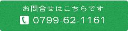 向内造園電話番号